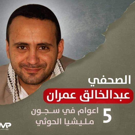 منظمة حقوقية: تدهور صحة صحفي محتجز لدى الحوثيين منذ 6 سنوات