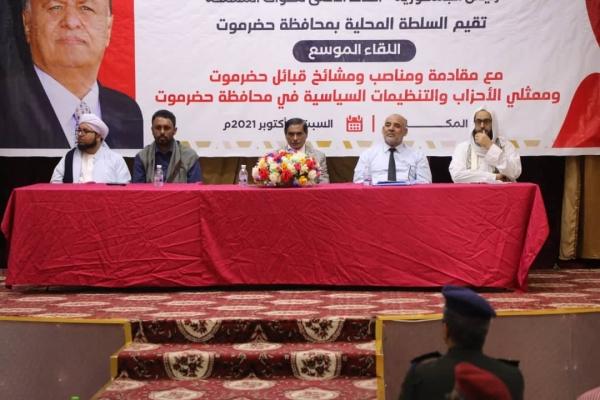 حلف حضرموت يعلن استعداده للعمل مع السلطة المحلية لإيجاد حل للوضع المعيشي المتدهور