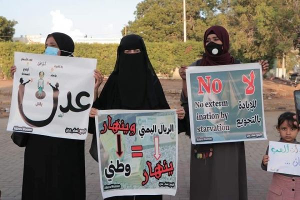 وقفة احتجاجية لتجمع نساء عدن يطالبن بوقف تدهور العملة وتحسين الوضع المعيشي