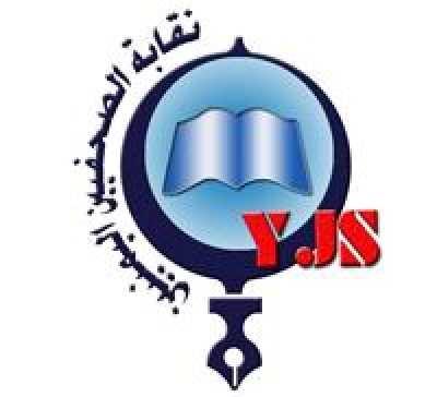 نقابة الصحفيين تنعي بوصالح ومصطفى وتطالب بفتح تحقيق في تفجير عدن