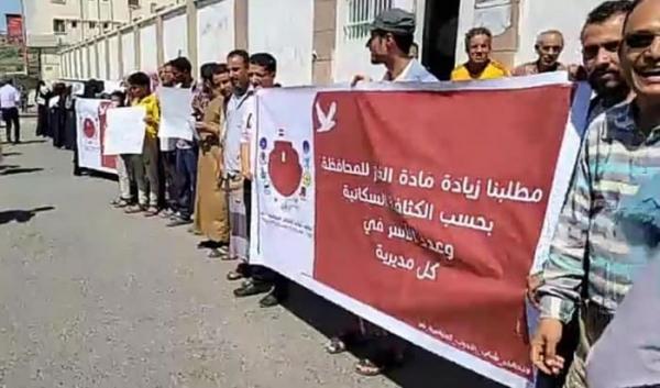 وقفة احتجاجية في تعز تطالب بزيادة حصة الغاز المنزلي