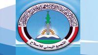 الإصلاح ينعي جنود الإمارات والبحرين