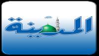 صحيفة المدينةالسعوديةتهاجم المخلوع ومليشيا الحوثي