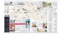بهدف تسهيل حياة اللاجئين: صحيفتان ألمانيتان تنشران ملاحق باللغة العربية