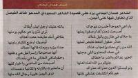 رئيس تحرير صحيفة الثورة الرسمية يتبرأ مما نشر في صحيفته