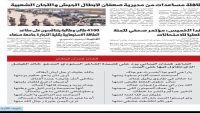 الحوثيون ينشرون قصيدة مسيئة للسيدة عائشة في صحيفة الثورة الرسمية (صورة)