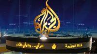 """مسؤول بقناة الجزيرة: """"لا قرار بعد"""" بإلغاء الوظائف"""