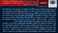 داعش اليمن في خدمة من ؟ البحث عن المستفيد (تحليل خاص)