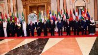 القمة الرابعة للدول العربية ودول أمريكا الجنوبية تبداء بالرياض بحضور هادي