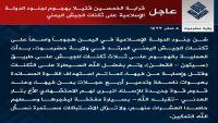 داعش تعلن مسؤوليتها عن الهجوم على ثكنات الجيش في حضرموت