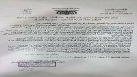 مجلس تنسيق مقاومة تعز يرد ضمنيا على اتهامات وزير إماراتي لحزب الإصلاح بالتخاذل (بيان)