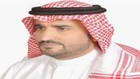 خبير عسكري سعودي: امريكا رفضت نقل البنك المركزي الى عدن خشية وقوع انفصال