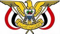 صدور قرار جمهوري بتعيين محافظا لتعز (نص القرار)