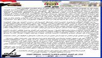"""الجيش والمقاومة بالجوف يصدرون """"بيان"""" حول نهب الممتلكات العامة والخاصة في المحافظة"""