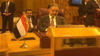 المخلافي مخاطبا وزراء الخارجية العرب: اليمن الأكثر تضررا من تدخلات إيران