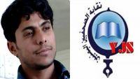 نقابة الصحفيين اليمنيين تحمل جماعة الحوثي مسؤولية تدهور صحة الصحفي الوليدي