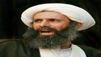 تهم «النمر» تكفي لإعدامه سبع مرات أمام القضاء الإيراني