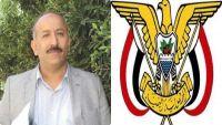 مسؤول حكومي: قرار جمهوري مرتقب بتعيين البرلماني علي المعمري محافظا لتعز
