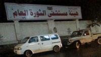 مستشفيات إب ترفض استقبال مواطن أصيب بطلق ناري لعدم امتلاكه تصريح من الحوثيين