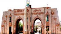 مليشيا الحوثي تعتدي على طلاب جامعة إب وتغلق الحرم الجامعي