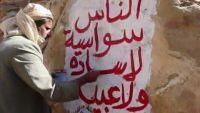 حملة لإزالة شعارات الحوثي واستبدالها بشعارات وطنية على امتداد طريق صنعاء مأرب (صور)