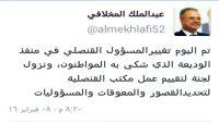 وزير الخارجية يصدر قرار بتغيير المسئول القنصلي في منفذ الوديعة