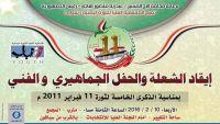 شباب الثورة بمأرب يستعدون للاحتفال بذكرى ثورة فبراير الشعبية