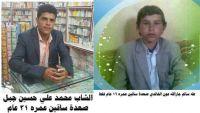 صعدة: ميليشيات الحوثي تختطف طفلا ومواطنا من مديرية ساقين وتقتادهم إلى جهة مجهولة