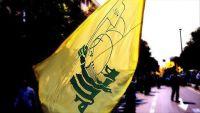 ناشطون ومثقفون يشيدون بقرار تصنيف حزب الله منظمة إرهابية