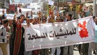 لماذا لم تصنف جماعة الحوثي كإرهابية ؟ ( تقرير خاص)