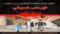 """لماذا يطالب اليمنيون بتصنيف جماعة الحوثي كـ"""" إرهابية"""" ؟"""