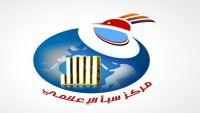 مركز سبأ الإعلامي يطلق إذاعة محلية بمحافظة مأرب