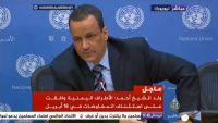 اليمنيون يستقبلون هدنة المبعوث الاممي القادمة بالسخرية والاستفهام .. ماذا قالوا؟