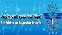 جماعة الحوثي تعين مواليا لها رئيسا لهيئة الطيران