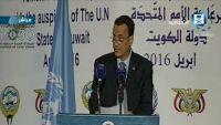 المبعوث الأممي يقر بوجود اختلافات بين الأطراف اليمنية ويصف لقاءات الثلاثاء بالبناءة