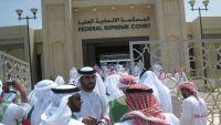 الإمارات تتهم 14 يمنيا في بلادها بدعم إخوان اليمن بـ اثنين مليون درهم