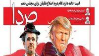 رغم التصريح بعداءه للمسلمين.. لماذا تفضّل طهران نجاح ترامب بالرئاسة الأميركية؟