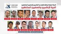 نقابة الصحفيين تدعو المليشيات للإفراج الفوري عن الزملاء المختطفين