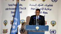 تقدم ملحوظ في مشاورات السلام المباشرة بالكويت بين طرفي الأزمة اليمنية