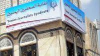 """نقابة الصحفيين اليمنيين تطالب سلطات عدن بحماية منتسبيها من """"تعسف"""" الأمن"""