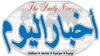 """قصة استهداف صحيفة """"أخبار اليوم"""" بعدن"""