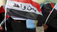 الوحدة اليمنية.. أزمة مزمنة وألغام مستقبلية (تحليل)
