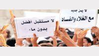 صحيفة تكشف اعتزام قيادات حوثية تقديم المخلوع للمحاكمة العسكرية بسبب تلاعبه في انهيار الريال