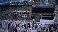 السعودية: إيران تمتنع عن توقيع محضر الحج