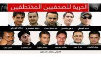 مطالبات بالكشف عن مصير 10 صحفيين اختطفتهم المليشيا منذ عام كامل (تقرير)