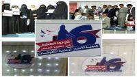 جمعية الأمان لرعاية الكفيفات تحتفل بالذكرى الـ 16 لتأسيسها بالعاصمة صنعاء