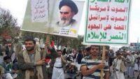أمريكا تعلن جماعة الحوثي منظمة غير إرهابية