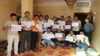 صحفيو تعز ينظمون وقفة احتجاجية للمطالبة بإطلاق سراح المختطفيين لدى المليشيات