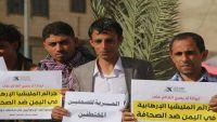 وقفة تضامنية في مأرب للمطالبة بالإفراج عن 10 صحفيين في سجون المليشيا
