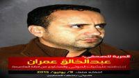 مليشيا الحوثي تنقل الصحفي عبد الخالق عمران إلى سجن انفرادي لإجباره على وقف إضرابه عن الطعام